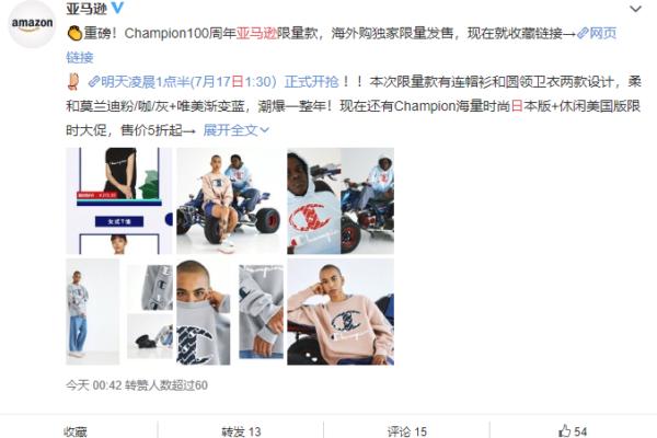 Amazon China on Weibo